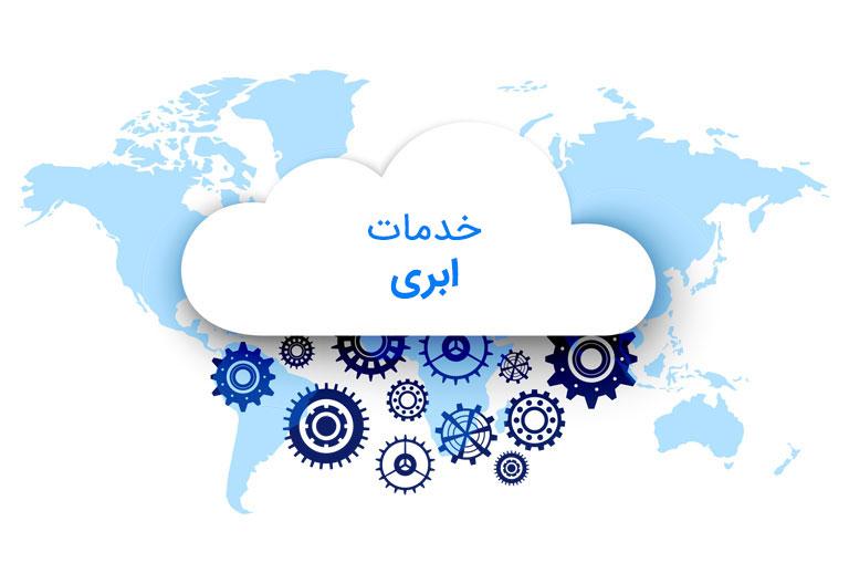 خدمات ابری